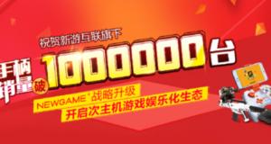 新游互联手柄半年销量突破100万