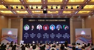 第五届中国创投行业峰会在京召开 联创艾总与会解读创投2.0
