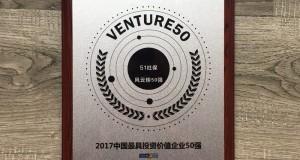 联创投资企业51社保斩获中国最具投资价值企业50强