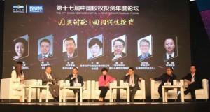 清科股权投资年度论坛特辑 | 圆桌论坛:回归价值投资