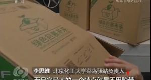 一撕得因环保包装被央视焦点访谈报道