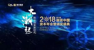 [重磅]联创永宣获融资中国2017年度中国创业投资机构Top20