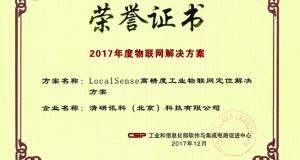 清研讯科荣获工信部2017年度物联网解决方案