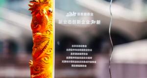 """熊猫传媒荣获首个技术创新奖,给""""内容""""插上""""精准""""的翅膀"""