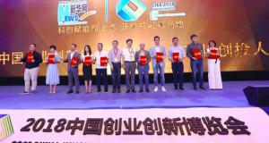 """联创永宣CEO 管理合伙人高洪庆荣获""""2018 中国双创年度创投人物"""""""