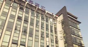 苏河汇喜获上海市级创业孵化基地2017年度示范基地!