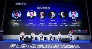 第七届中国创投峰会实录:创投策略篇